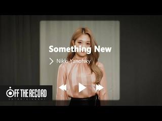 、、【公式】fromis_9、「flaylist - Something New」(原曲Nikki Yanofsky)covered byソヨン 公開。