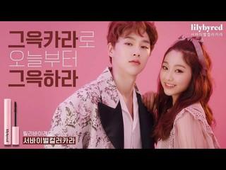 【韓国CM】gugudan Mina&クォン・ヒョンビン、lily by red CF 公開。