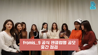 、、【w公式】 VPICK !、fromis_9  talking about their fan club name 公開。