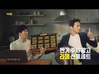 【韓国CM:】俳優チョ・ジョンソク、CM公開。ブランド「Dongwon Tuna」CF #2
