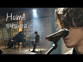 、、【公式jte】 歌手パク・ヒョシン xチョン・ジェイル「Home」