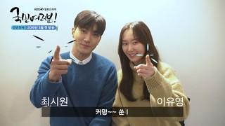 【w公式】 SUPER JUNIOR チェ・シウォン 女優イ・ユヨン 出演KBSドラマ「国民の皆さん」、2019年3月に初放送。