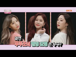 、、【公式mbm】 ShowChampion EP.299 宇宙少女