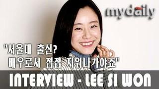 、、【w公式】mydaily、ソウル大出身女優イ・シウォン のインタビューを公開。