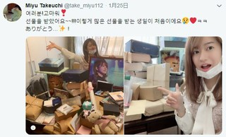 PRODUCE 48、AKB48 出身の竹内 美宥、韓国から大量の誕生日プレゼントが話題。。●皆さん!ありがとう❣️●プレゼントをもらいました~~!!!こんなにたくさんのプレゼ