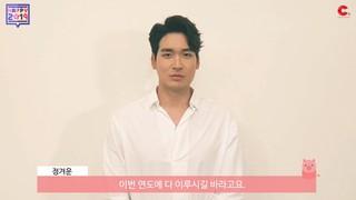 、、【w公式】 俳優チョン・ギョウン (JUNGGYUWOON)、2019年旧正月の挨拶映像