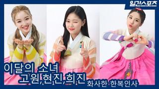、、【w公式】JTBCPLUS、今月の少女(LOONA) の映像を公開。