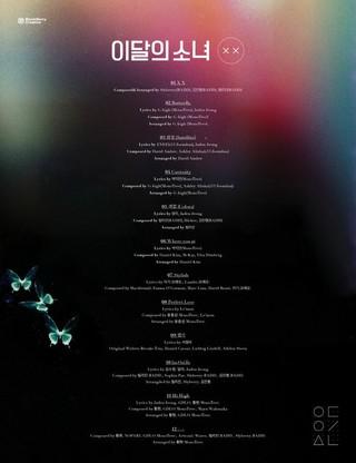 今月の少女(LOONA)、リパッケージアルバム「X X」でカムバック。トラックリスト公開。タイトル曲は「Butterfly」。
