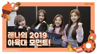 、、【w公式】 公園少女、「[GWSN 01COOKIE] Lena&#39&#59;s ISAC 2019 moment! 」公開。