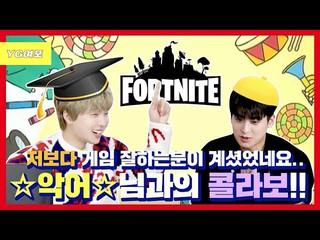 、、【d公式yg】iKON  CHAN「私よりゲームが得意な方がいらっしゃったね☆ワニ☆さんとのコラボ」公開。