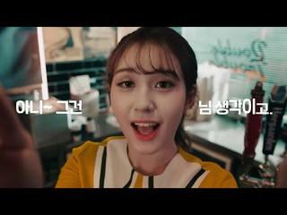 【韓国CM】I.O.I 出身チョン・ソミ、Alba Heaven CF 公開。