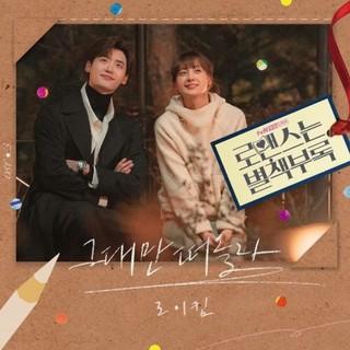 【G公式】俳優イ・ジョンソク、女優イ・ナヨンとの共演ドラマ「ロマンスは別冊付録」のOSTを紹介。ロイ・キム の曲。