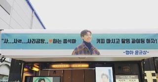 【G公式】俳優イ・ジョンソク、ユン・ギュンサンからの差し入れに感謝。