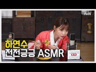 、、【公式tvn】女優ハ・ヨンス ASMR動画を公開。