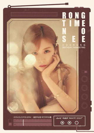 【t公式】Apink、 CHORONG BIRTHDAY FANMEETING [RONG TIME NO SEE!] 3/1に開催。