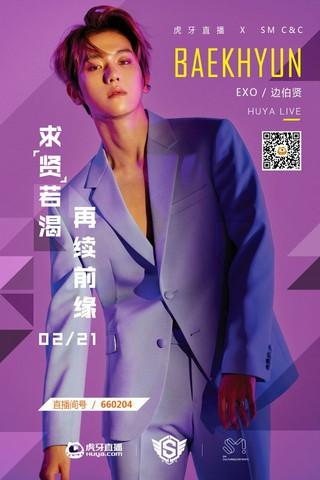 【T公式】EXO BAEKHYUN、HUYATV &lt&#59;SM スーパーアイドルリーグ&gt&#59;シーズン3ポスター公開。