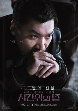 女優キム・ユンジン、2PM テギョン主演映画「時間の上の家」、4月6日ロードショー。
