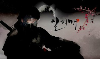 シークレットイベント第1弾  イ・ジュンギ、パク・シフ 出演の「イルジメ(一枝梅)」監督版Blu-rayをプレゼント! (1枚)