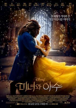 韓国で17日にロードショーのDisney映画「美女と野獣」。「予約率」58.7%、「前売数」8万1千枚で2017年の新記録。韓国版が作れるならば、女優パク・シネ。。 (2枚)
