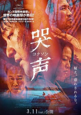 俳優カァク・ドウォン、ファン・ジョンミン、國村 隼が出演した韓国映画「哭声」、日本でロードショー中。反応は極端に分かれているそう。。
