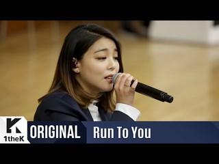 【動画】RUN TO YOU: Ailee _「I will go to you like the first snow」