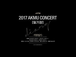 【動画】【公式】楽童ミュージシャン AKMU、악동뮤지션 - 2017 악뮤 콘서트 [일기장] 합주실 비하인드