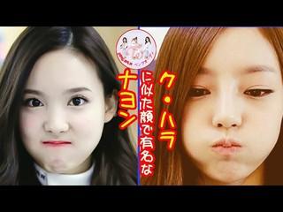 【動画】【日本語字幕】TWICE 似の芸能人とは?ZE:Aシワン、女優パク・ハソン、BTOBソンジェまで。。