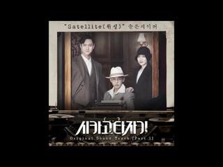 【動画】【公式CJ】OST、ユ・アイン主演ドラマ「シカゴ・タイブライター」OST Part 1、SALTNPAPER - Satellite (衛星) (Official Audio)