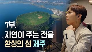 【動画】EXO Xiumin、空から済州(チェジュ)島を紹介。