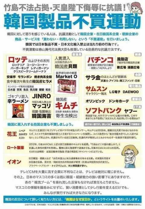日本での「韓国製品不買運動」が翻訳され、韓国で話題。 ※以下、韓国の反応。。 ●ロッテは韓日両国で不買対象なのか。可愛そう ●KARA、女優のキム・テヒ、日本で