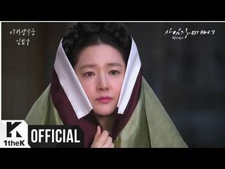 【動画】【公式LO】MV、[MV] Kim Bum Soo(キム・ボムス) _ Amnesia(記憶喪失症) (サイムダン、色の日記 OST Part.7)