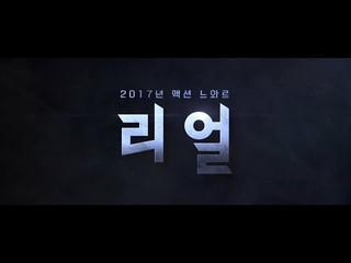 【動画】俳優キム・スヒョン、f(x) 出身ソルリ出演映画「リアル」(Real)、予告編を公開。6月、韓国ロードショー