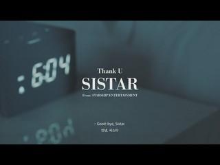 【動画】【公式ST】[Special Clip] Thank you, Good-bye SISTAR