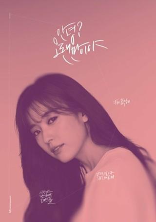 女優ハン・ヒョジュ、6年ぶりにファンミーティング。「デビュー13周年記念、アンニョン?久しぶり」。 (1枚)