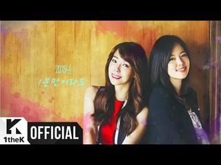 【動画】【公式LO】ティーザー、[Teaser] As One(애즈원) _ Goodbye For Now(잠시만안녕)