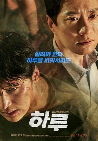 キム・ミョンミン 主演映画「一日」、第50回シッチェス国際ファンタスティック映画祭の公式コンペティション部門に招待。