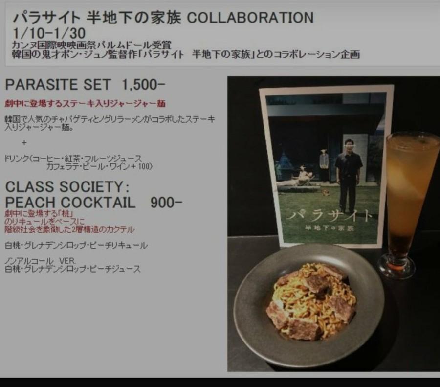映画 渋谷 パラサイト パラサイト 半地下の家族