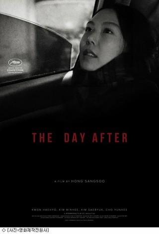 キム・ミニ 出演映画「その後(THE DAY AFTER)、今日(22日)ベール脱ぐ! (1枚)