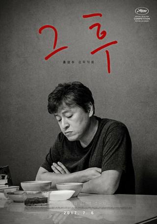 ホン・サンス監督 x キム・ミニ の映画「その後(THE DAY AFTER)」、メインポスターを公開! (1枚)