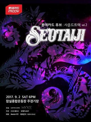 ソ・テジ、25周年コンサート「MOOVːSoundtrack vol.2 &#39&#59;SEOTAIJI 25」。今日(22日)にチケット発売。