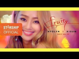 【公式STA】[Teaser] ヒョリン(SISTAR)¨(HYOLYN) X 키썸(KISUM) - FRUITY