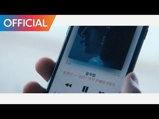 【動画】【公式CJ】¨2017 월간 ユン・ジョンシン¨ 6월호 ユン・ジョンシン¨ (Jong Shin Yoon) - 끝 무렵 (Forgetful) MV