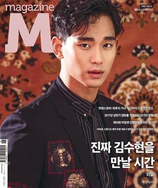 俳優キム・スヒョン、画報公開。magazineM 220号表紙。 (1枚)