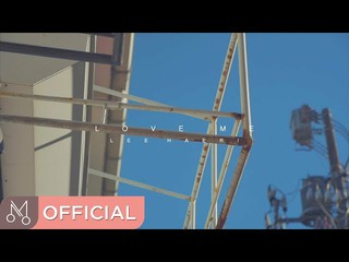 【公式DAN】¨[MV] イ・ヘリ(ダビチ)¨ &quot&#59;Love Me&quot&#59; - Love Me (feat. JUN of U-KISS)