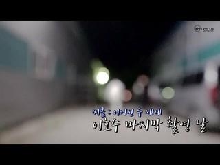 【動画】【公式】HIGHLIGHT、[Behind] Highlight イ・ギグァン - 「サークル」イ・ホスとお別れする日
