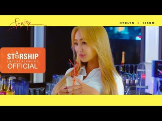 【動画】【公式STA】[Making Film] HYOLYN X KISUM [FRUITY] MV