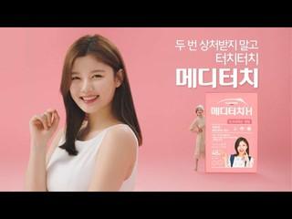 【動画】【韓国CM】¨キム・ユジョン¨(Kim Yoo-jung) Medi Touch CF #3