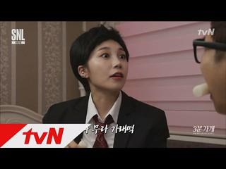 【動画】Apink ウンジ、「3分彼女」で「チング(友)のような彼女」。映画「友へ、チング」での俳優ユ・オソン をパロディー。コメディーショー「SNL KOREA」