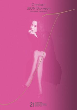 チョン・ドヨン、映画デビュー20周年を記念して特別展を開催へ。「まるで夢のよう」
