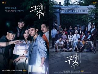 2PM テギョン、ソ・イェジ、チョ・ソンハら出演のOCN「助けて」。公式ポスターを公開。